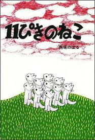 【中古】【全品5倍】11ぴきのねこ / 馬場のぼる