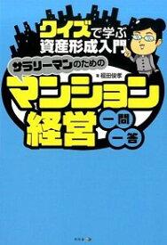 【中古】サラリーマンのためのマンション経営一問一答 / 福田俊孝