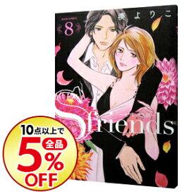 【中古】S−friends−セフレの品格− 8/ 湊よりこ