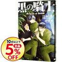 【中古】黒の騎士 Prince of Silva / 岩本薫 ボーイズラブ小説