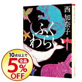 【中古】【全品5倍!11/30限定】ふくわらい / 西加奈子