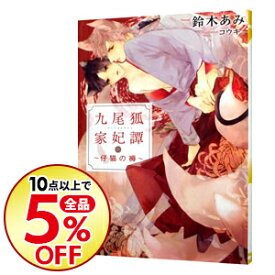 【中古】九尾狐家妃譚−仔猫の褥− / 鈴木あみ ボーイズラブ小説