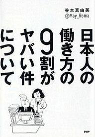 【中古】日本人の働き方の9割がヤバい件について / 谷本真由美