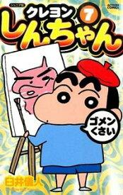 【中古】クレヨンしんちゃん 【ジュニア版】 7/ 臼井儀人