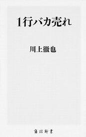 【中古】1行バカ売れ / 川上徹也