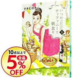 【中古】いつかティファニーで朝食を 8/ マキヒロチ