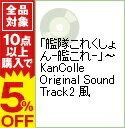 【中古】「艦隊これくしょん−艦これ−」−KanColle Original Sound Track2 風 / ゲーム