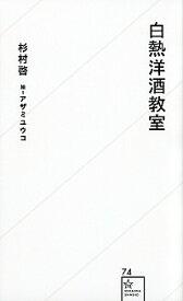【中古】白熱洋酒教室 / 杉村啓