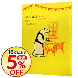 【中古】しろくまカフェtoday's special 1/ ヒガアロハ
