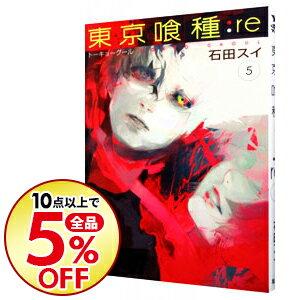 【中古】東京喰種トーキョーグール:re 5/ 石田スイ