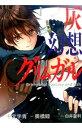 【中古】灰と幻想のグリムガル 1/ 奥橋睦