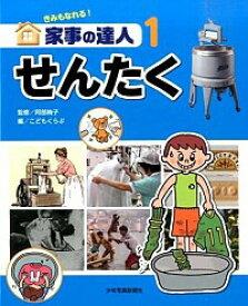 【中古】きみもなれる!家事の達人 1/ 阿部絢子