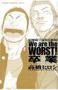 【中古】We are the WORST!卒業−graduation− / 高橋ヒロシ