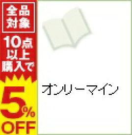 【中古】オンリーマイン / 加東セツコ ボーイズラブコミック