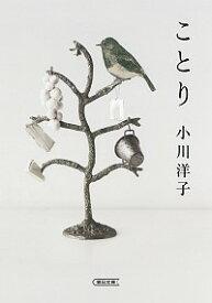 【中古】【全品5倍!8/5限定】ことり / 小川洋子