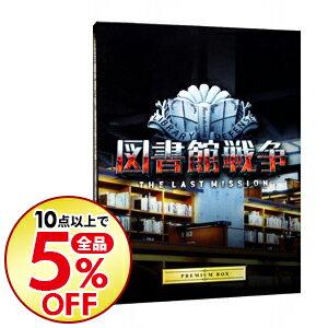 【中古】【Blu−ray】図書館戦争 THE LAST MISSION プレミアムBOX / 佐藤信介【監督】