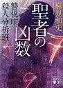 【中古】聖者の凶数 / 麻見和史