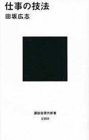 【中古】仕事の技法 / 田坂広志