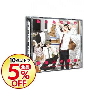 【中古】【2CD】私とあなたの馴染みの関係 / ボーイズラブ