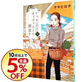 【中古】いつかティファニーで朝食を 9/ マキヒロチ