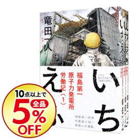 【中古】いちえふ 福島第一原子力発電所労働記 <全3巻セット> / 竜田一人(コミックセット)
