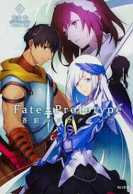 【中古】【全品5倍】Fate/Prototype 蒼銀のフラグメンツ 4/ TYPE−MOON/中原