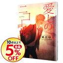 【中古】【全品5倍】愛しのニコール / 凪良ゆう ボーイズラブ小説