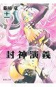 【中古】封神演義 11/ 藤崎竜