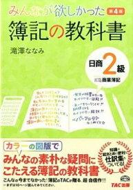 【中古】みんなが欲しかった 簿記の教科書 日商2級商業簿記 【第4版】 / 滝澤ななみ