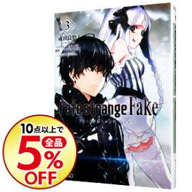 【中古】【全品5倍!5/25限定】Fate/strange Fake 3/ 成田良悟