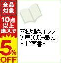 【中古】不機嫌なモノノケ庵(6.5)−奉公人指南書− / ワザワキリ