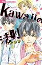 【中古】kawaiiの法則 / 七島佳那