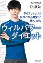 【中古】ウィルパワーダイエット / DaiGo