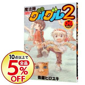 【中古】魔法陣グルグル2 6/ 衛藤ヒロユキ