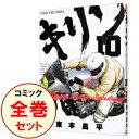 【中古】キリン−The Happy Ridder Speedway− <全11巻セット> / 東本昌平(コミックセット)