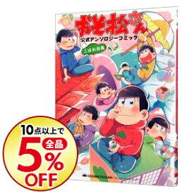 【中古】おそ松さん 公式アンソロジーコミック こぼれ話集 / アンソロジー