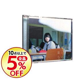 【中古】欅坂46/ 【CD+DVD】世界には愛しかない TYPE−A