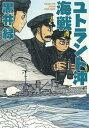 【中古】ユトラント沖海戦 / 黒井緑
