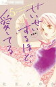【中古】せいせいするほど、愛してる 【新装版】 5/ 北川みゆき