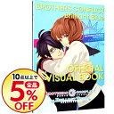 【中古】BROTHERS CONFLICT Brilliant Blue 公式ビジュアルブック / KADOKAWA