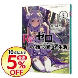 【中古】Re:ゼロから始める異世界生活 9/ 長月達平