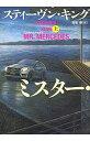 【中古】ミスター・メルセデス 上/ スティーヴン・キング