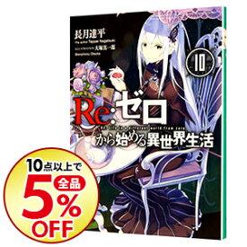 【中古】Re:ゼロから始める異世界生活 10/ 長月達平