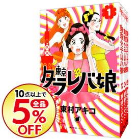 【中古】東京タラレバ娘 <全9巻セット> / 東村アキコ(コミックセット)