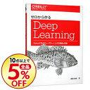 【中古】【全品5倍】ゼロから作るDeep Learning Pythonで学ぶディープラーニングの理論と実装 / 斎藤康毅