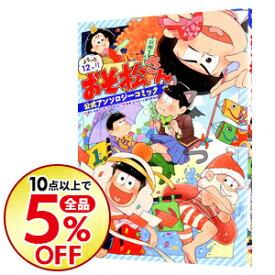 【中古】まるっと12ヶ月おそ松さん 公式アンソロジーコミック / アンソロジー