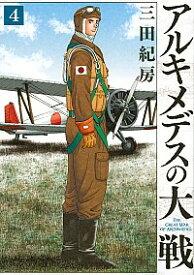 【中古】アルキメデスの大戦 4/ 三田紀房