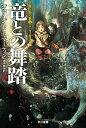 【中古】竜との舞踏 中/ MartinGeorge R.R.