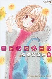 【中古】コミンカビヨリ 6/ 高須賀由枝