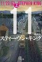 【中古】11/22/63 上/ スティーヴン・キング